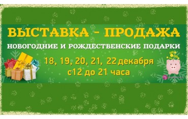 Новогодний маркет 18-22/12
