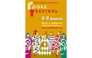 ГрандТекстиль 06-09/02.2020